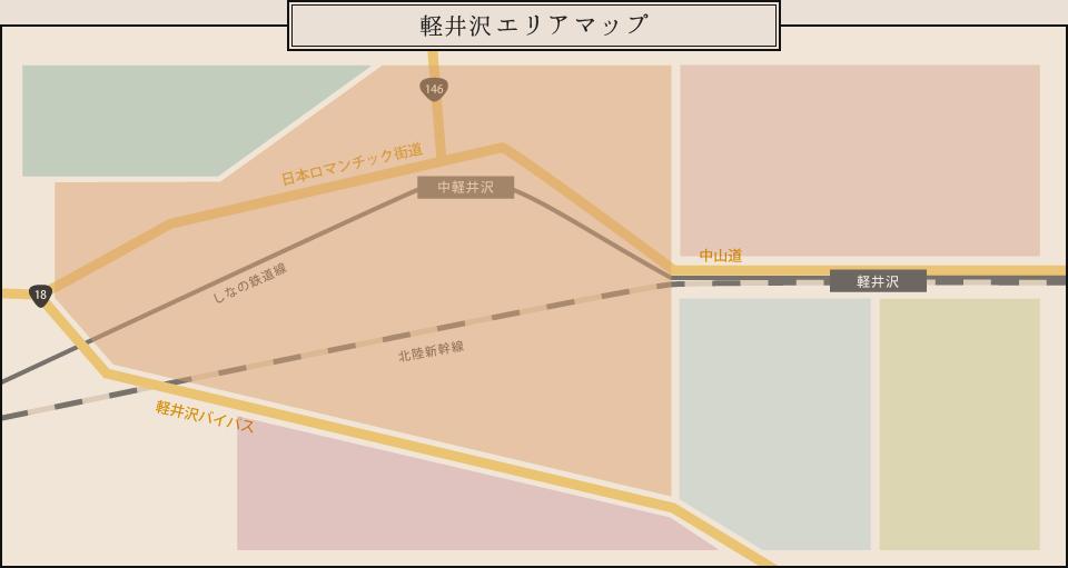 軽井沢エリアマップ