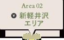 新軽井沢エリア