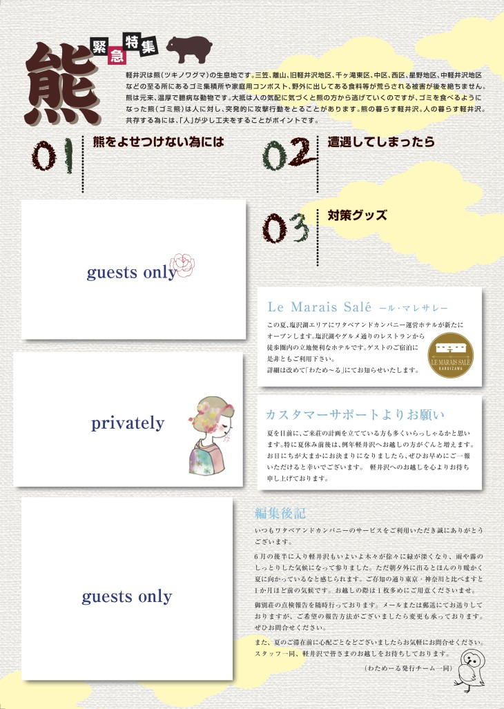 vol75_privately_2